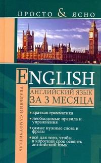 Английский язык за 3 месяца Матвеев С.А.