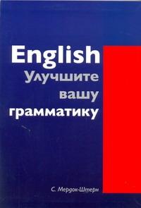 Мердок-Стерн С. - English. Улучшите вашу грамматику обложка книги