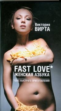 Fast Love. Женская азбука. Секс быстрого приготовления Вирта Виктория