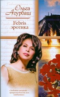 Агурбаш О. - Febris эротика. Билет в счастливую жизнь обложка книги