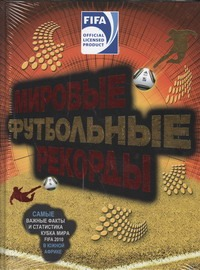 Рэднедж Кэйр - FIFA. Мировые футбольный рекорды обложка книги