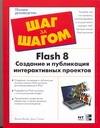 Блэйк Б. - Flash 8. Создание и публикация интерактивных проектов обложка книги