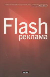 Финкэнон Джейсон - Flash-реклама. Разработка микросайтов,рекламных игр и фирменных приложений с пом обложка книги