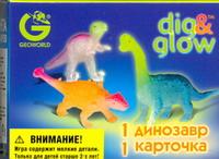 - G.Набор МиниДинозавр в ассорт CL158KR обложка книги