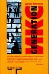 Коупленд Д. - Generation Икс обложка книги
