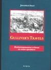 Свифт Д. - Gulliver`s Travels обложка книги