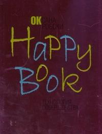 Happy book. Технология совершенства Робски Оксана