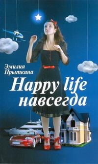Прыткина Эмилия - Happy life навсегда обложка книги