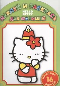 Hello Kitty: НРДМ №1101.Наклей и раскрась для малышей(16 наклеек внутри)