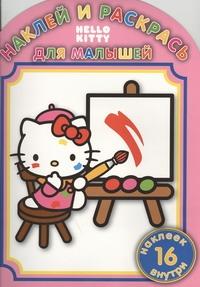 - Hello Kitty: НРДМ №1103.Наклей и раскрась для малышей(16 наклеек внутри) обложка книги
