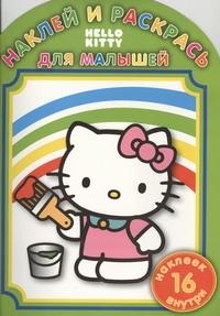 Hello Kitty: НРДМ 1104.Наклей и раскрась для малышей(16 наклеек внутри)