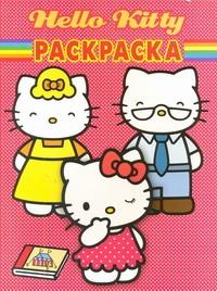Hello Kitty: РК №10105.Волшебная раскраска обложка книги