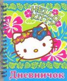 Иманова Нина - Hello Kitty:Дневничок' обложка книги