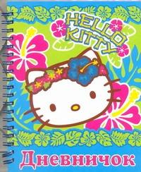 Hello Kitty:Дневничок обложка книги