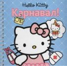 Hello Kitty:Карнавал