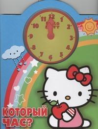 - Hello Kitty:Который час? обложка книги