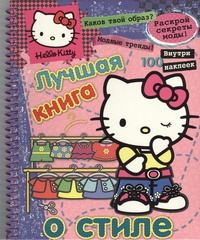 - Hello Kitty:Лучшая книга о стиле(с наклейками) обложка книги
