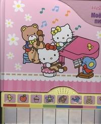 - Hello Kitty:Моё первое пианино обложка книги