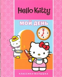 Жукова Ю. - Hello Kitty:Мой день.Классика-малышка обложка книги