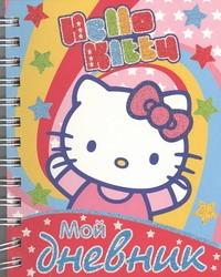- Hello Kitty:Мой дневник обложка книги