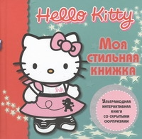 - Hello Kitty:Моя стильная книжка обложка книги