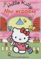 Hello Kitty:Мы играем