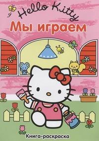 - Hello Kitty:Мы играем обложка книги