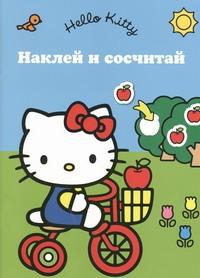 - Hello Kitty:Наклей и сосчитай обложка книги