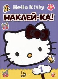 - Hello Kitty:Наклей-ка №1 обложка книги