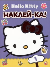 Hello Kitty:Наклей-ка №1