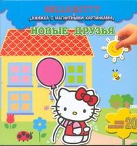 Жукова Ю. - Hello Kitty:Новые друзья обложка книги