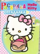 Пименова - Hello Kitty:НРУ №1129.Раскраска-отгадалка' обложка книги