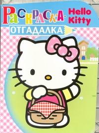 Пименова - Hello Kitty:НРУ №1129.Раскраска-отгадалка обложка книги