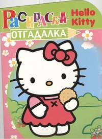- Hello Kitty:НРУ №1130.Раскраска-отгадалка обложка книги