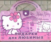 Токарева Е.А. - Hello Kitty:Подарки для любимых.Мой стильный чемоданчик обложка книги