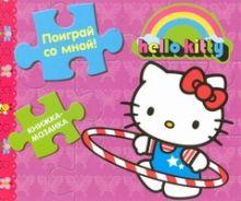 Баталина В. В. - Hello Kitty:Поиграй со мной!Кн.-мозайка обложка книги