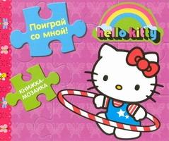 Hello Kitty:Поиграй со мной!Кн.-мозайка Баталина В. В.