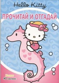 - Hello Kitty:Прочитай и отгадай обложка книги