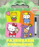 Иманова Н. - Hello Kitty:Развиваем внимание.Книга с волшебным маркером' обложка книги