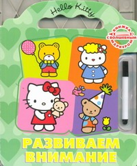 Hello Kitty:Развиваем внимание.Книга с волшебным маркером Иманова Н.