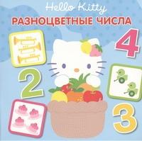 - Hello Kitty:Разноцветные числа обложка книги