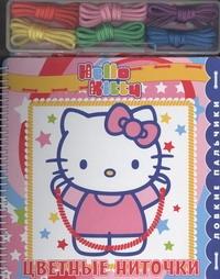 - Hello Kitty:Цветные ниточки обложка книги