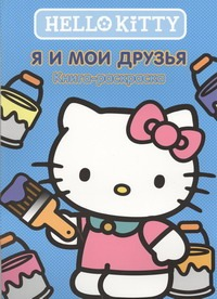 - Hello Kitty:Я и мои друзья обложка книги