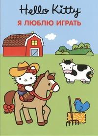 - Hello Kitty:Я люблю играть.Развивающая книжка с наклейками обложка книги