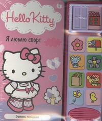 - Hello Kitty:Я люблю спорт обложка книги