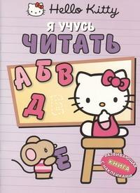 - Hello Kitty:Я учусь читать.Развивающая книжка с наклейками обложка книги