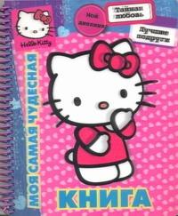 Токарева Е.А. - HelloKitty:Моя самая чудесная книга обложка книги