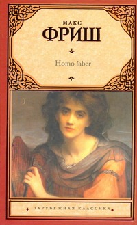 Фриш М. - Homo faber обложка книги