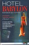 Hotel Babylon обложка книги