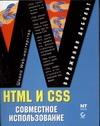 ДеБольт В. - HTML и CSS. Совместное использование обложка книги